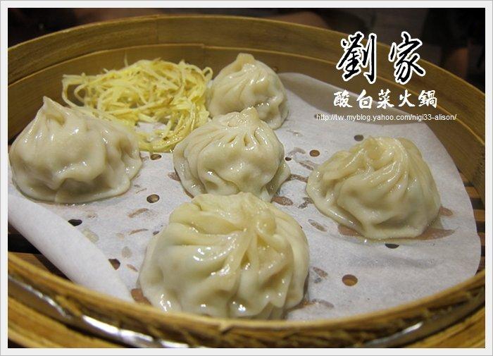 劉家酸菜鍋楠梓11