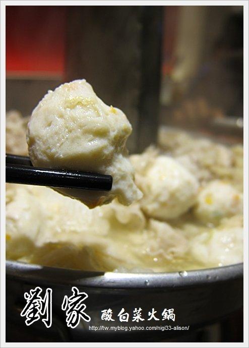 劉家酸菜鍋楠梓10