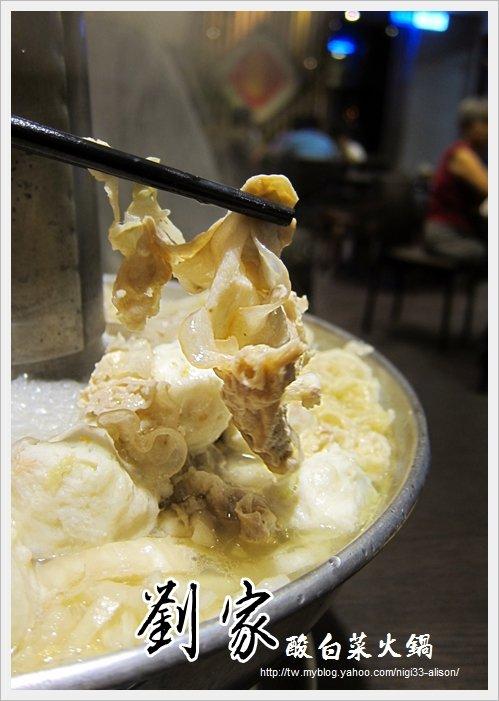 劉家酸菜鍋楠梓09
