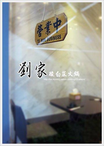 劉家酸菜鍋楠梓01
