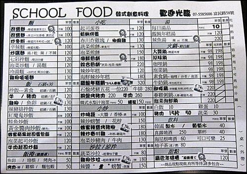 SCHOOL FOOD04