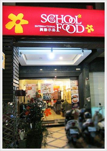 SCHOOL FOOD01