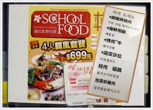 SCHOOL FOOD05