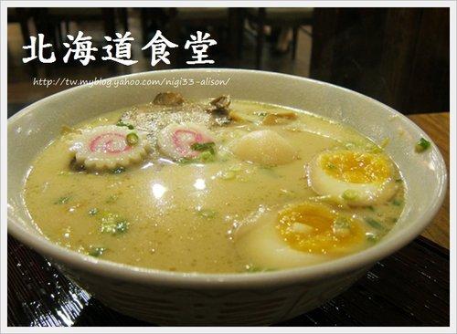 北海道食堂02