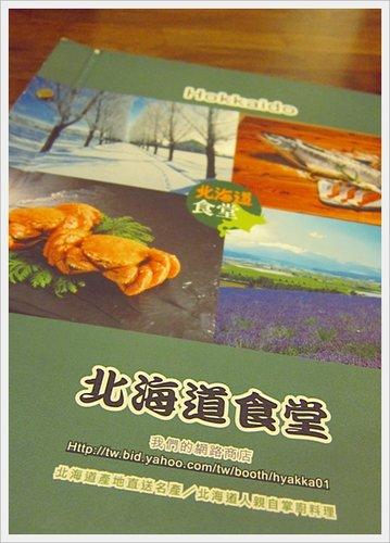 北海道食堂01