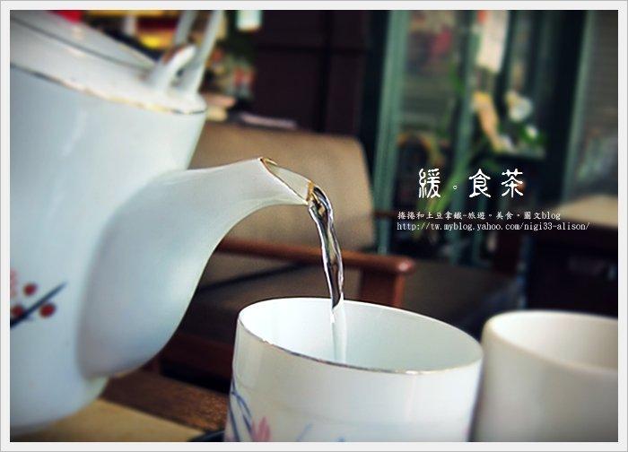 緩食茶11