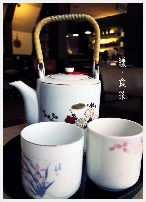 緩食茶10