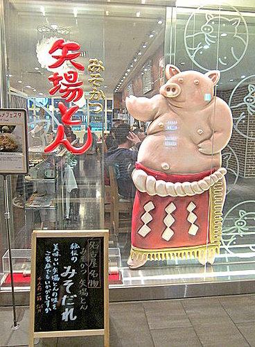 矢場豬排09.jpg