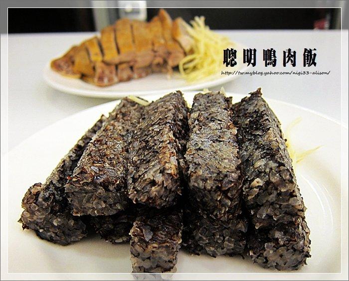 聰明鴨肉店03
