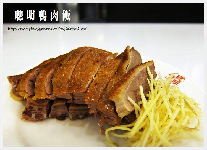 聰明鴨肉店07
