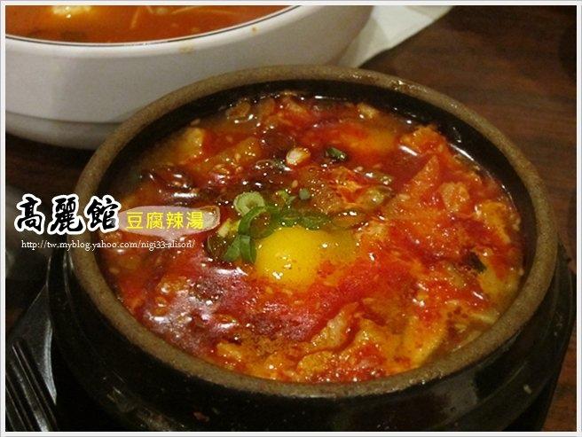 韓國料理高麗館09.jpg