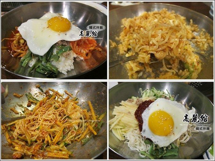 韓國料理高麗館14.jpg