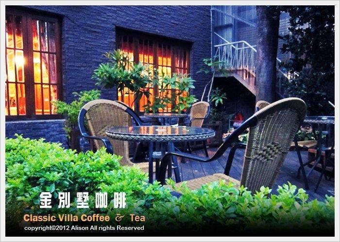 金別墅咖啡02.jpg
