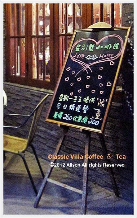 金別墅咖啡04.jpg