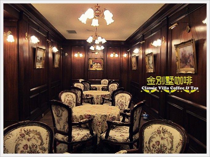 金別墅咖啡07.jpg