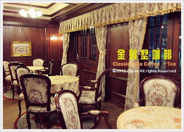 金別墅咖啡11.jpg