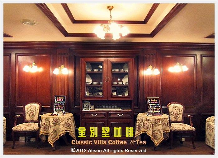 金別墅咖啡27.jpg