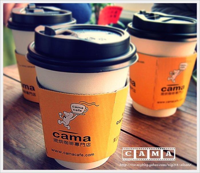 cama cafe09.jpg