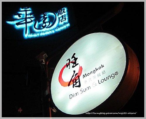 華園旺角茶餐廳01.jpg