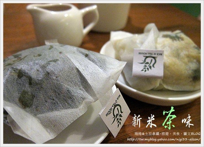 新米茶味+12