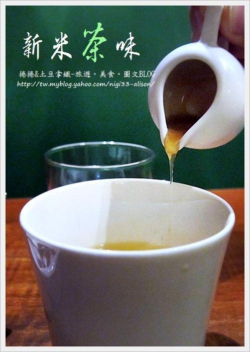 新米茶味+13