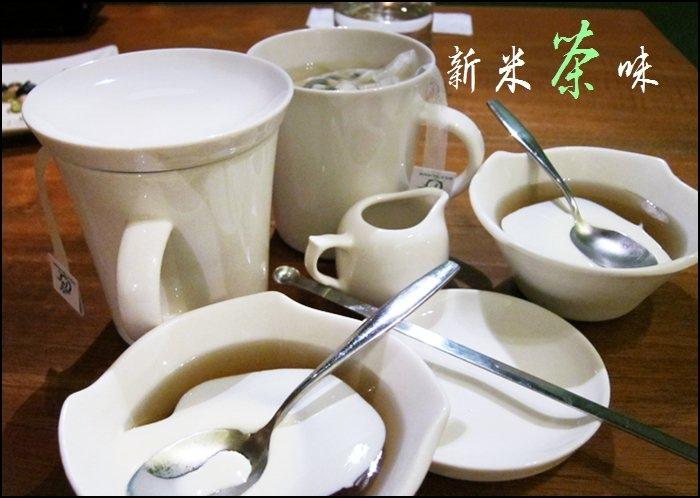 新米茶味+11