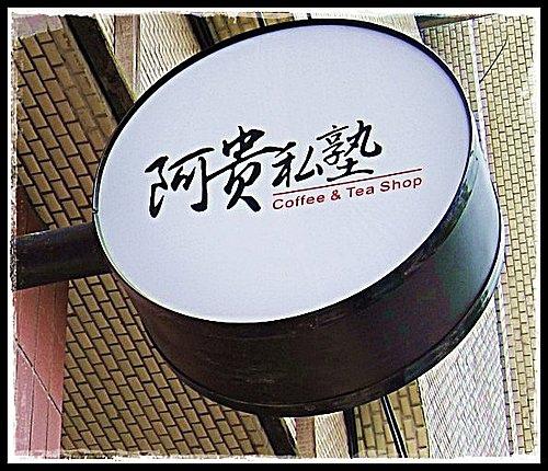 阿貴私塾01.jpg