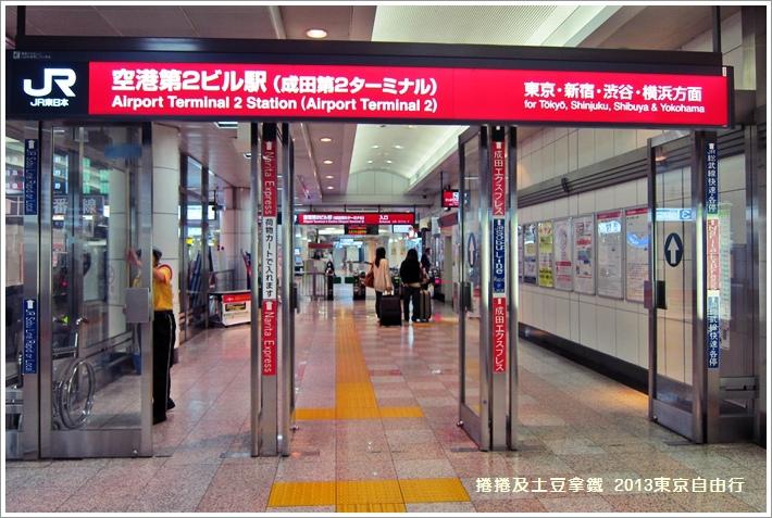 成田機場03.JPG