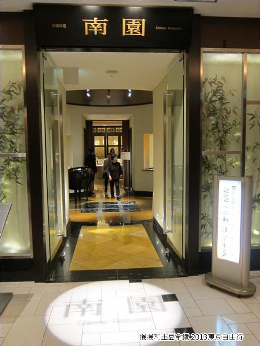 新宿京王飯店