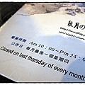 屏東秋月的店3