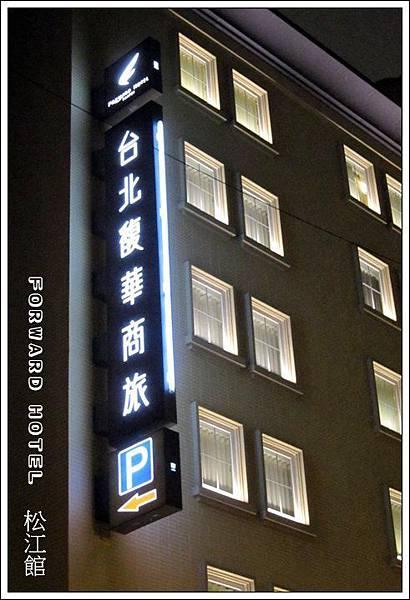台北馥華商旅18