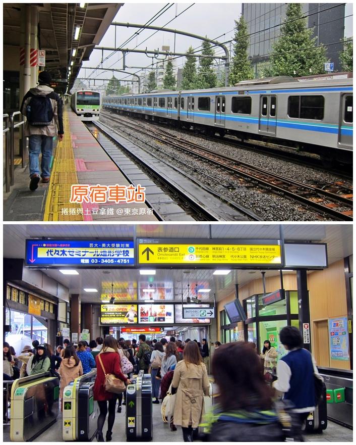 原宿竹下通03.jpg