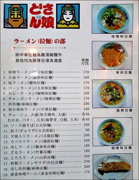札幌.樂山娘拉麵中華店