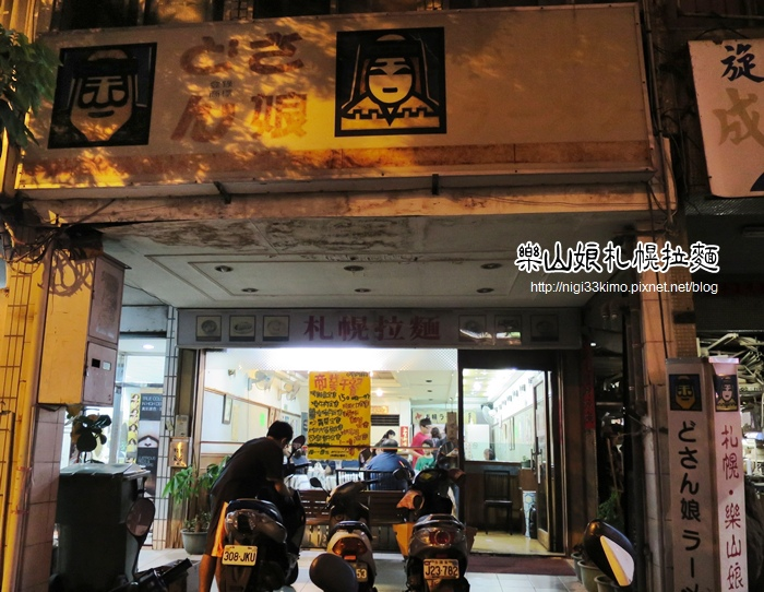 樂山娘拉麵中華店