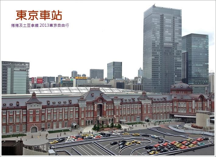 東京車站05.JPG
