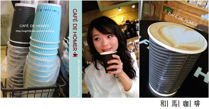 和馬咖啡1.JPG