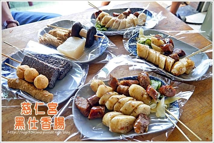 慈仁宮香腸02