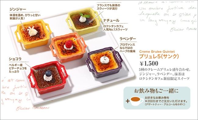 menuShinjuku_img_003