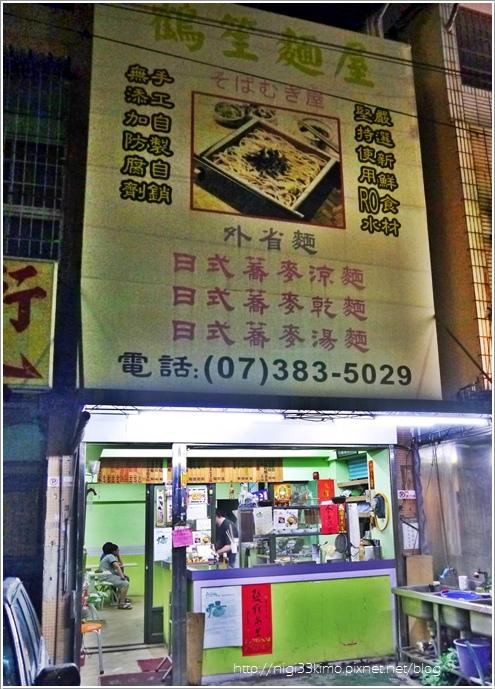 鶴笙蕎麥麵