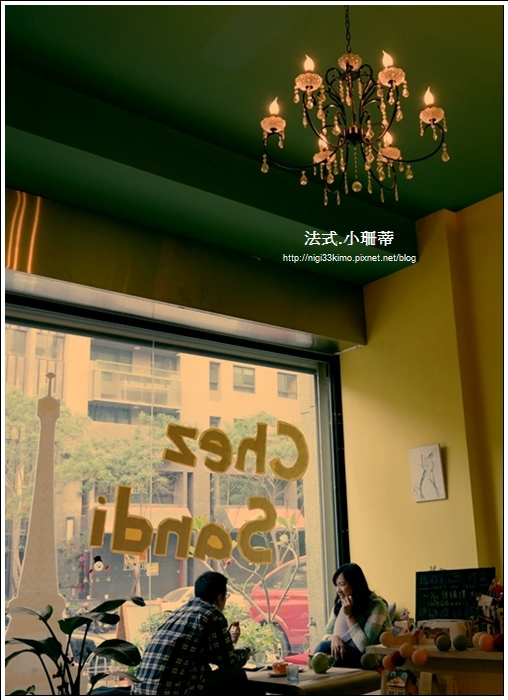 Chez Sandi 法式小珊蒂