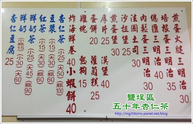鹽埕區50年杏仁茶07