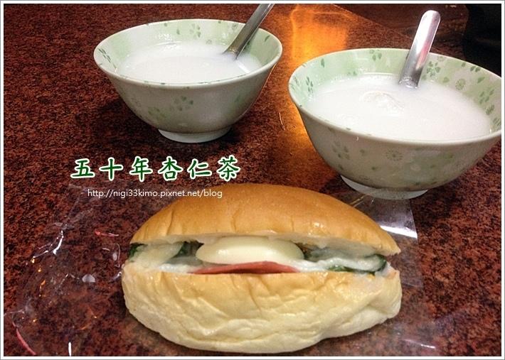 鹽埕區50年杏仁茶01