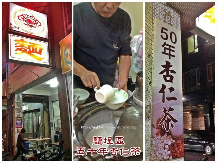 鹽埕區50年杏仁茶08