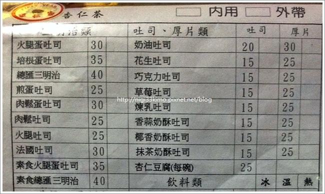 鹽埕區50年杏仁茶03