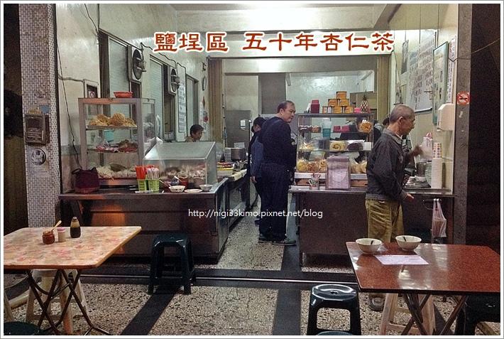 鹽埕區50年杏仁茶02
