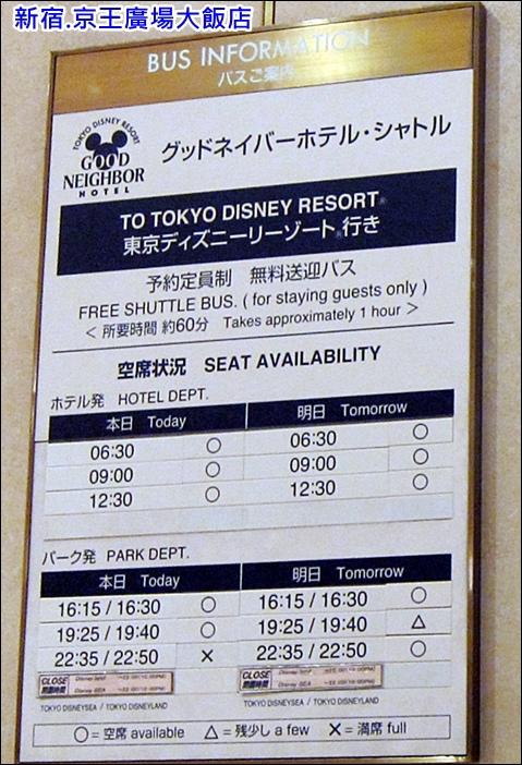 飯店迪士尼接駁