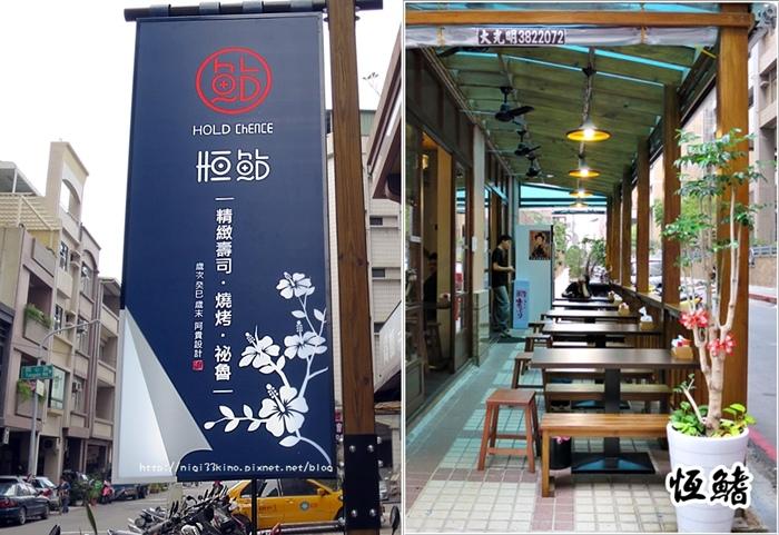 恆鰭日本料理