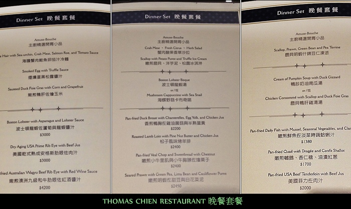 THOMAS CHIEN RESTAURANT晚餐