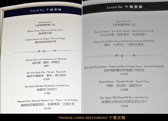 THOMAS CHIEN RESTAURANT午餐