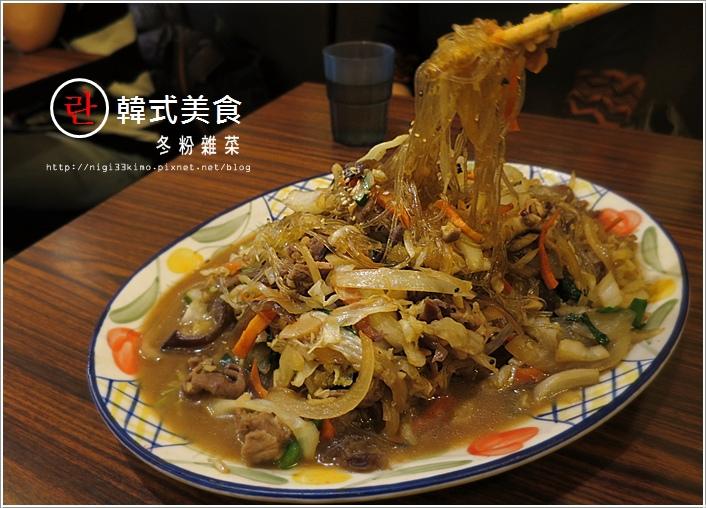 란韓式美食
